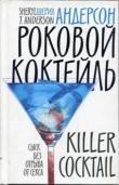 Книга Роковой коктейль автора Шерил Андерсон