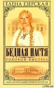 Книга Роковой Выстрел автора Елена Езерская