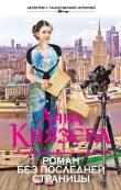 Книга Роман без последней страницы автора Анна Князева