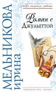 Книга Роман с Джульеттой автора Ирина Мельникова