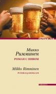 Книга Роман с пивом автора Микко Римминен