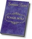 Книга Роман века (СИ) автора Екатерина Пилина