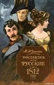 Книга Рославлев, или Русские в 1812 году автора Михаил Загоскин