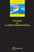 Книга Россия и «санитарный кордон» автора Коллектив авторов