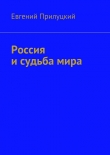 Книга Россия исудьбамира автора Евгений Прилуцкий