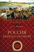 Книга Россия перед Голгофой автора Семен Экштут