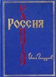 Книга Россия распятая автора Илья Глазунов