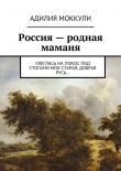 Книга Россия– родная маманя автора Адилия Моккули