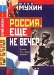 Книга Россия. Еще не вечер автора Юрий Мухин