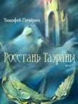 Книга Росстань Таэраны (СИ) автора Тимофей Печёрин