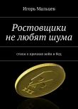 Книга Ростовщики нелюбятшума автора Игорь Мальцев