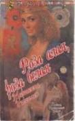 Книга Роза алая, роза белая автора Марианн Уиллман