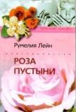 Книга Роза пустыни автора Румелия Лейн