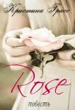 Книга Роза (СИ) автора Кристина Грасс