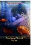 Книга Рождение Чистой Любви! (СИ) автора Виктор-Яросвет