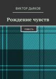 Книга Рождение чувств автора Виктор Дьяков