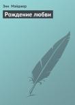 Книга Рождение любви автора Энн Мэйджер