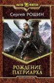 Книга Рождение патриарха автора Сергей Рощин