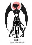 Книга Рождение (СИ) автора Георгеус