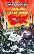 Книга Рождение сверхдержавы: 1945-1953 гг. автора Александр Пыжиков
