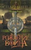 Книга Рождение воина автора Майкл Форд