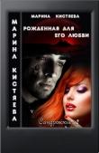 Книга Рожденная для его любви (СИ) автора Марина Кистяева