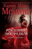 Книга Рожденные лихорадкой (ЛП) автора Карен Мари Монинг