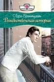 Книга Рождественская история автора Лора Брантуэйт