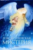 Книга Рождественская мистерия автора Юстейн Гордер