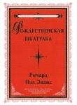 Книга Рождественская шкатулка автора Ричард Эванс