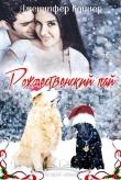 Книга Рождественский лай (ЛП) автора Дженнифер Коннер