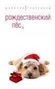 Книга Рождественский пёс автора Даниэль Глаттауэр