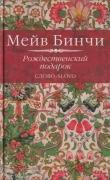 Книга Рождественский подарок автора Мейв Бинчи