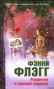 Книга Рождество и красный кардинал автора Фэнни Флэгг