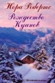Книга Рождество Куинов автора Нора Робертс