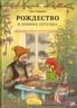 Книга Рождество в домике Петсона (с илл.) автора Свен Нурдквист