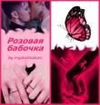 Книга Розовая бабочка (СИ) автора IryskaDaikiri