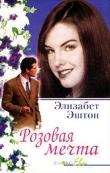 Книга Розовая мечта автора Элизабет Эштон