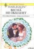 Книга Розы нашей любви автора Ева Ратленд