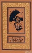 Книга Рубин эмира бухарского автора Марк Казанин