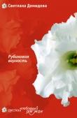 Книга Рубиновая верность автора Светлана Демидова