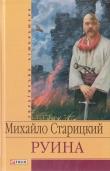 Книга Руина автора Михаил Старицкий