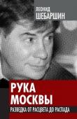 Книга Рука Москвы автора Леонид Шебаршин