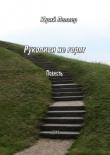 Книга Рукописи не горят автора Юрий Леплер