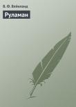 Книга Руламан автора В. Вейнланд