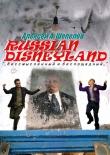 Книга Russian Disneyland автора АлексейА. Шепелёв