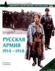 Книга Русская армия 1914-1918 гг. автора Н. Корниш