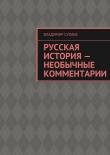 Книга Русская история– необычные комментарии автора Владимир Сулаев