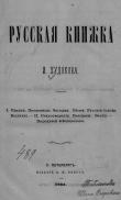 Книга Русская книжка автора Иван Худяков