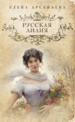 Книга Русская лилия автора Елена Арсеньева